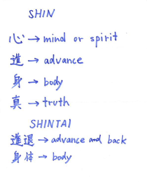 judo in japanese writing